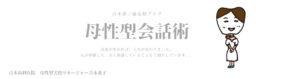 香川県高松市の歯医者 吉本歯科医院のマネージャーのブログ 母性型経営のススメ