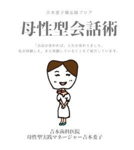 香川県高松市の歯医者|吉本歯科医院のマネージャーのブログ|母性型経営のススメ
