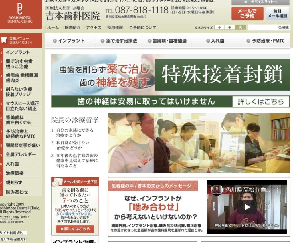 香川県高松市の歯医者|吉本歯科医院