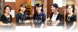 香川県高松市の歯科|歯科衛生士、女性歯科医師の採用